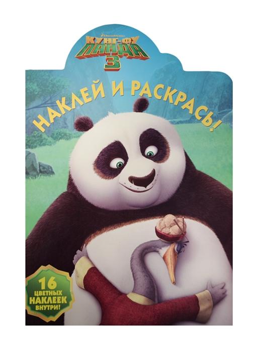 Токарева Е. (ред.) Наклей и раскрась НР 16002 Кунг-фу Панда 3