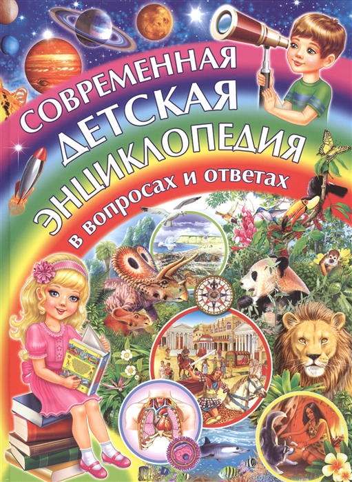 Скиба Т. Современная детская энциклопедия в вопросах и ответах