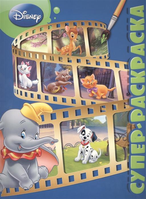 Баталина В. (ред.) Суперраскраска РС 1501 Классические персонажи Disney баталина в ред суперраскраска рс 1501 классические персонажи disney