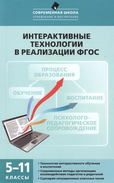 Нечаев М., Романова Г. Интерактивные технологии в реализации ФГОС 5-11 классы цена 2017