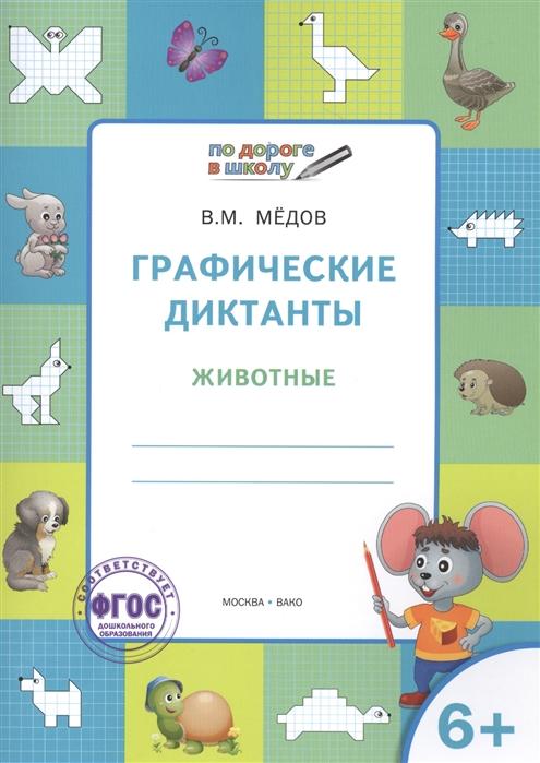Медов В. Графические диктанты Животные Тетрадь для занятий с детьми 6-7 лет недорого