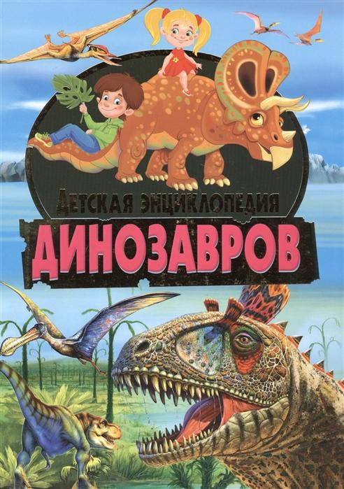 Фото - Феданова Ю., Скиба Т. (ред.) Детская энциклопедия динозавров ред феданова ю рыцари