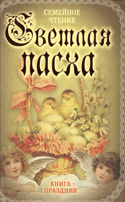 Вострышев М. Светлая Пасха Семейное чтение набор для декорирования яиц светлая пасха 1918759