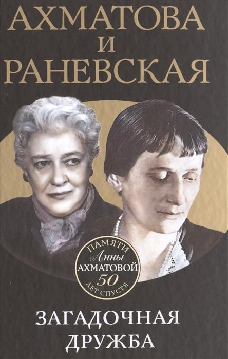 Ахматова и Раневская Загадочная дружба