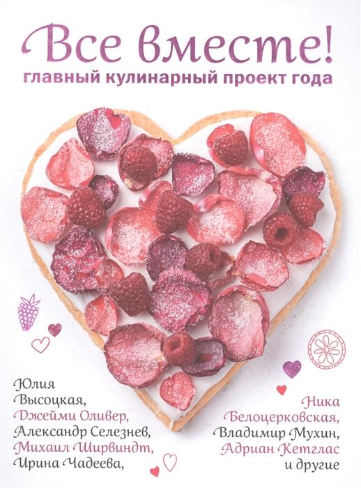 Ильичева С. (ред.) Все вместе Главный кулинарный проект года