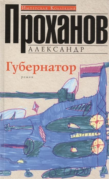 Проханов А. Губернатор Роман проханов а востоковед роман