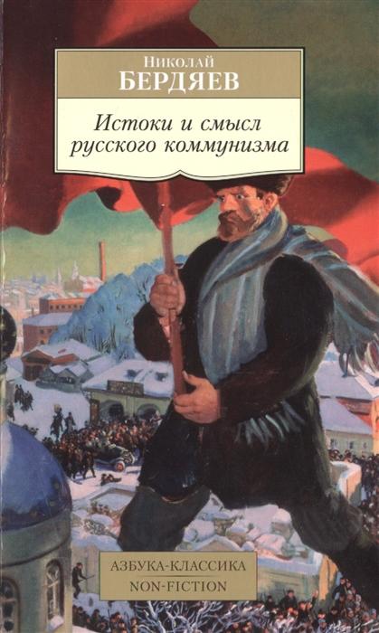 Бердяев Н. Истоки и смысл русского коммунизма а сюдр история коммунизма