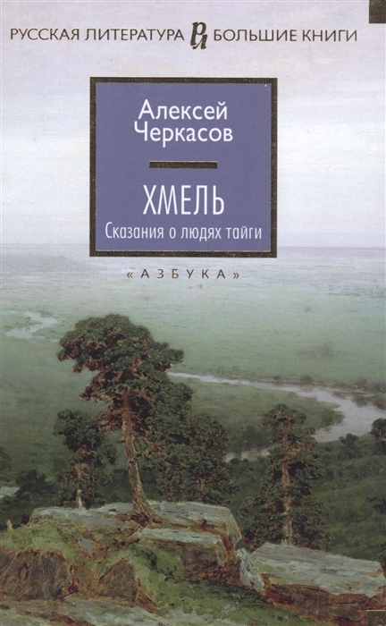 Черкасов А. Хмель Сказания о людях тайги цены онлайн