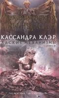 Адские Механизмы. Книга III. Механическая принцесса