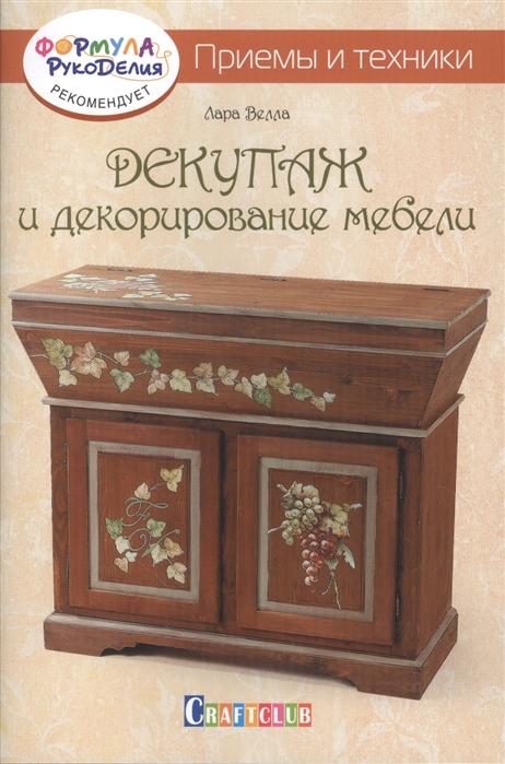 декорирование Велла Л. Декупаж и декорирование мебели Приемы и техники