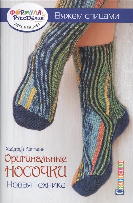 Лигманн Х. Оригинальные носочки Новая техника Вяжем спицами таня мюллер вяжем необычные носочки крючок