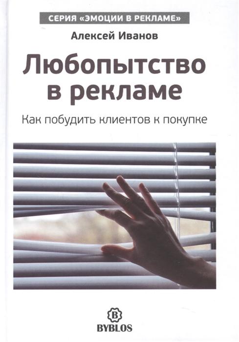 Иванов А. Любопытство в рекламе Как побудить клиентов к покупке к а джафаров исследования в рекламе