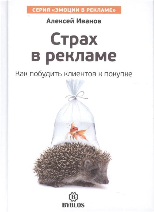 Иванов А. Страх в рекламе Как побудить клиентов к покупке к а джафаров исследования в рекламе