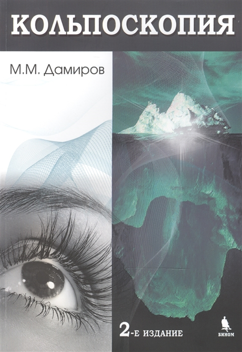 цена Дамиров М. Кольпоскопия 2-е издание онлайн в 2017 году