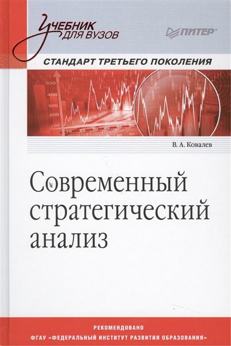 Ковалев В. Современный стратегический анализ