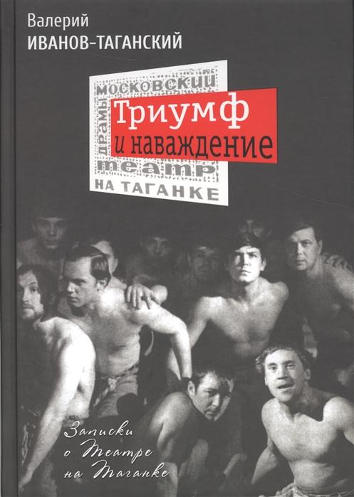 Иванов-Таганский В. Триумф и наваждение Записки о Театре на Таганке цена 2017