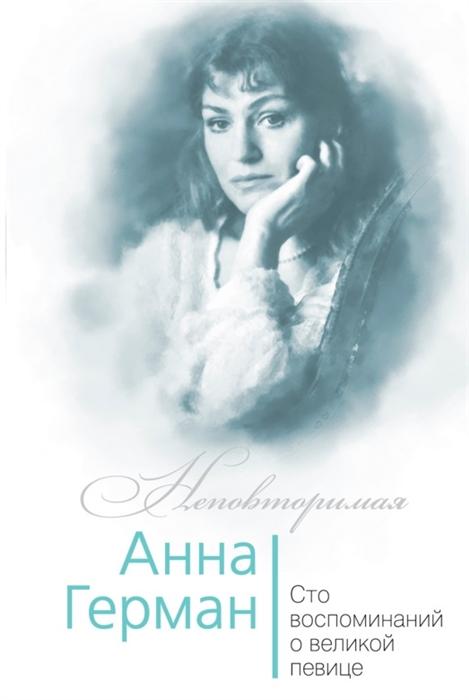 Анна Герман Сто воспоминаний о великой певице
