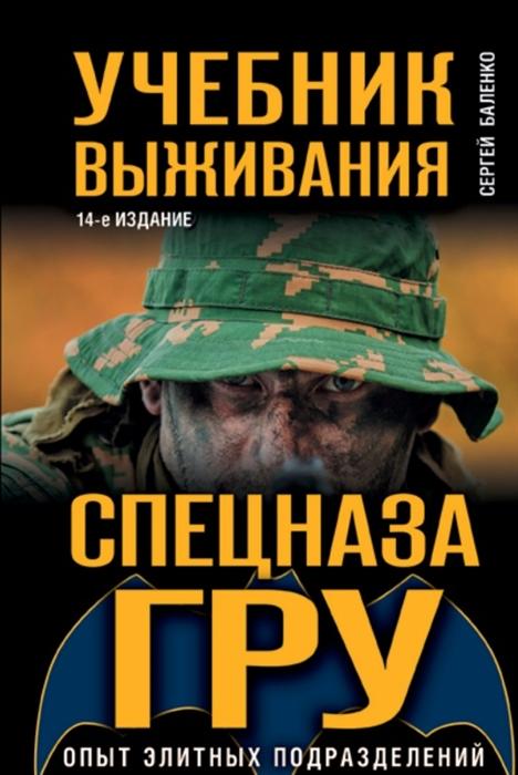 купить Баленко С. Учебник выживания спецназа ГРУ Опыт элитных подразделений онлайн