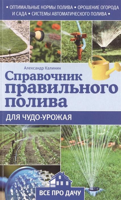 Калинин А. Справочник правильного полива для чудо-урожая