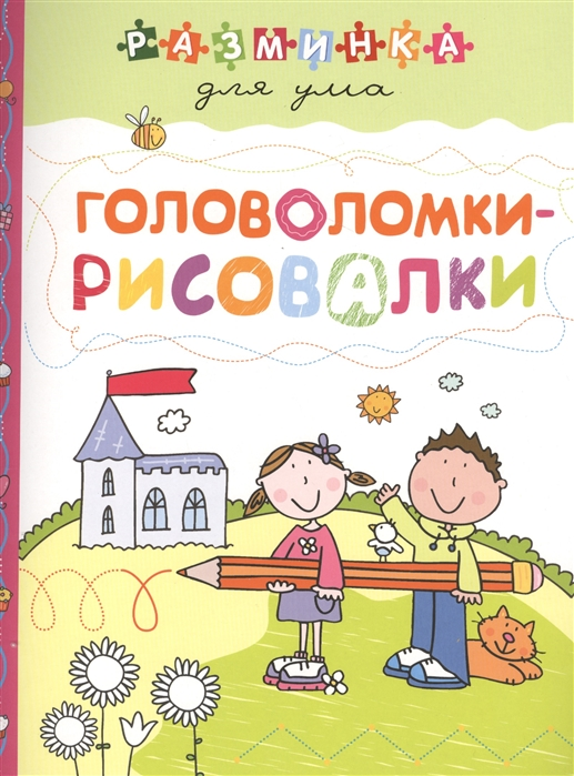 Волченко Ю ред Головоломки-рисовалки