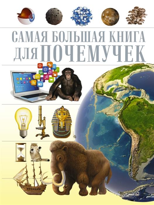 Мерников А., Филиппова М. Для почемучек мерников а самое известное оружие мира