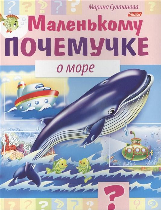 Купить Маленькому почемучке О море, Хатбер-Пресс, Естественные науки
