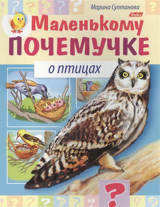 Маленькому почемучке О птицах, Хатбер-Пресс, Естественные науки  - купить со скидкой