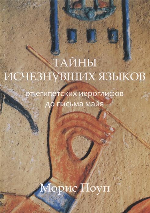 Поуп М. Тайны исчезнувших языков от египетских иероглифов до письма майя цены