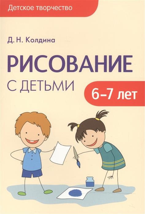 Колдина Д. Рисование с детьми 6-7 лет
