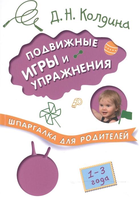 Купить Подвижные игры и упражнения с детьми 1-3 лет, Мозаика-Синтез, Домашние игры. Игры вне дома