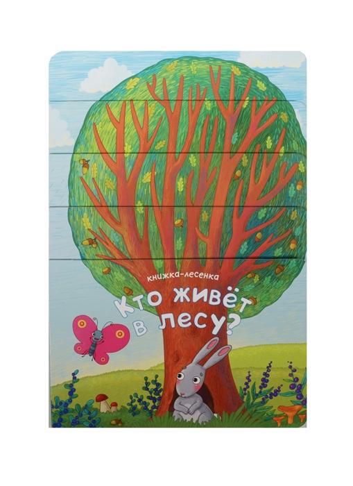 Магай Н., Вилюнова В. Кто живет в лесу Книжка-лесенка глушкова н илл кто в лесу живет 20 точек isbn 9785978010626