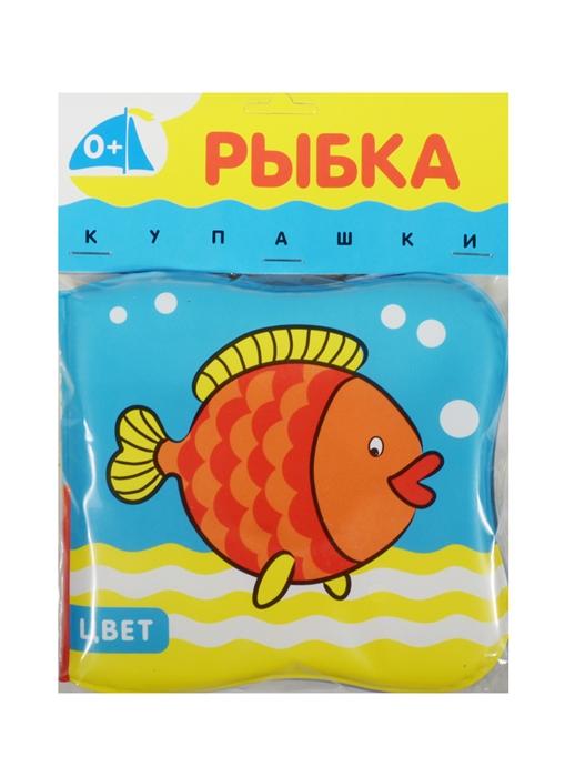 Степанова А. (худ.) Купашки Рыбка