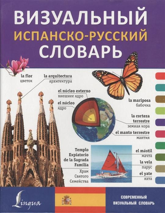 Окошкина Е., Миронова Н. (ред.) Визуальный испанско-русский словарь