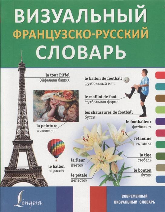 Визуальный французско-русский словарь