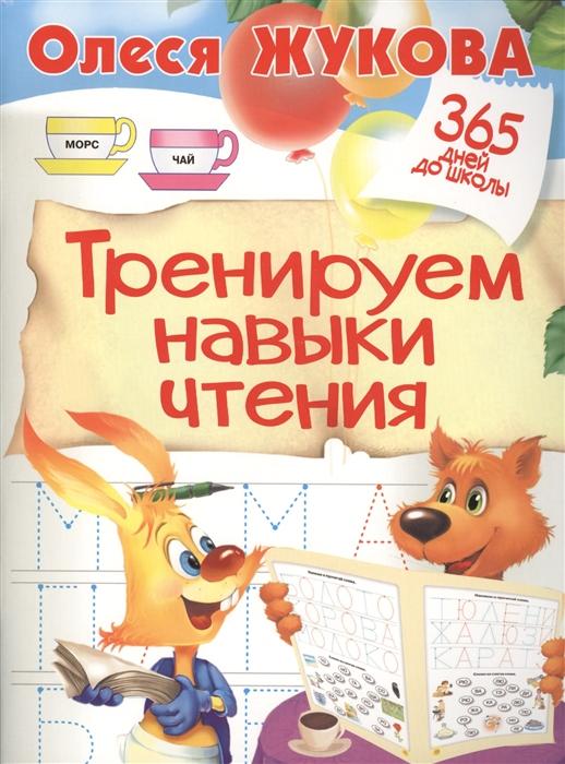 Жукова О. Тренируем навыки чтения