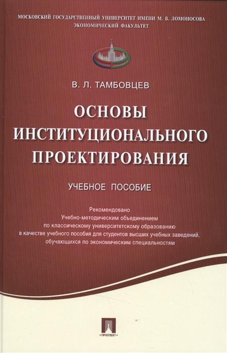 Тамбовцев В. Основы институционального проектирования Учебное пособие