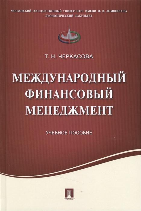 Черкасова Т. Международный финансовый менеджмент Учебное пособие