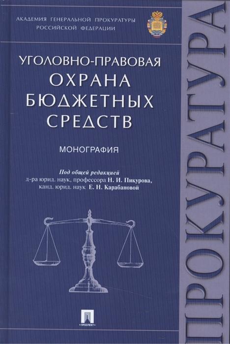 Пикуров Н., Карабанова Е. (ред.) Уголовно-правовая охрана бюджетных средств монография цена