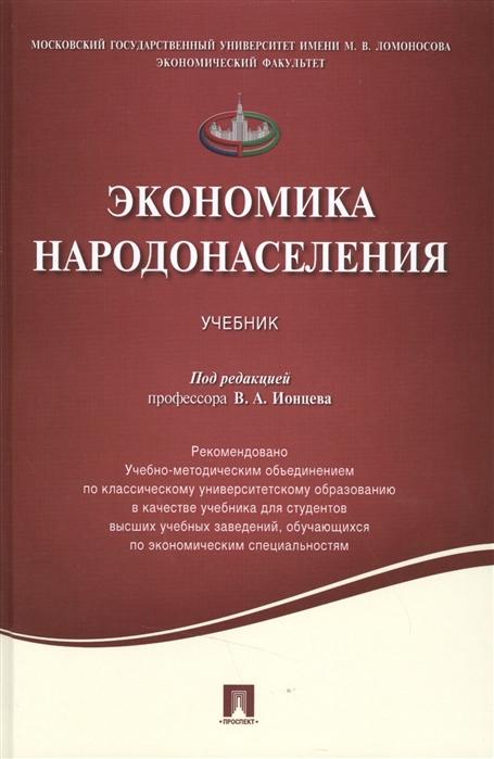 Ионцев В. (ред.) Экономика народонаселения Учебник цена