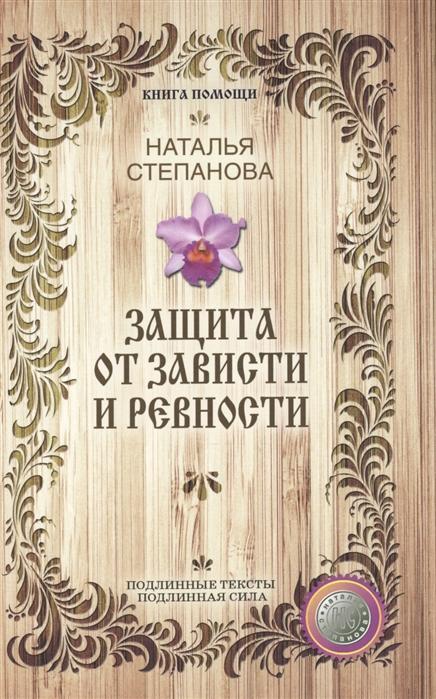 Степанова Н. Защита от зависти и ревности степанова наталья ивановна от зависти и ревности