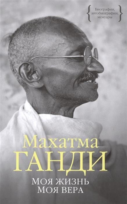 Ганди М. Моя жизнь Моя вера колочкова вера александровна моя марусечка