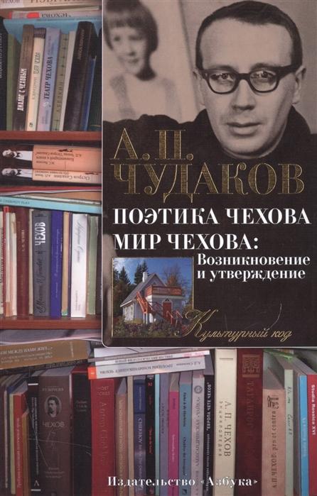 Чудаков А. Поэтика Чехова Мир Возникновение и утверждение