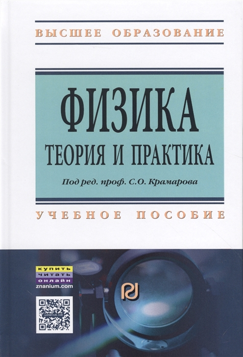 Крамаров С. (ред.) Физика Теория и практика Учебное пособие цены онлайн