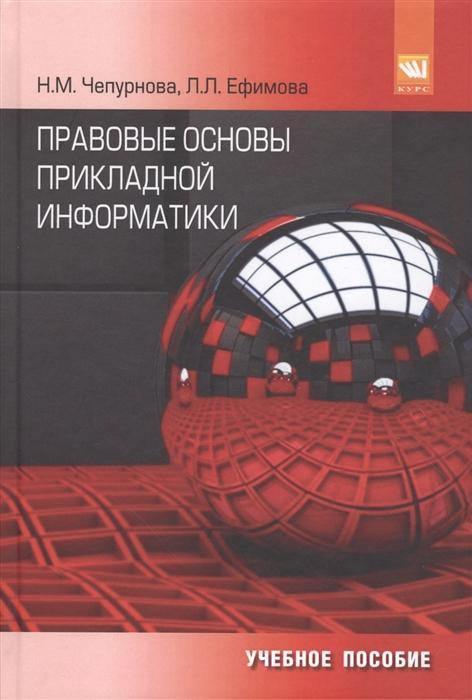 Чепурнова Н., Ефимова Л. Правовые основы прикладной информатики Учебное пособие цена