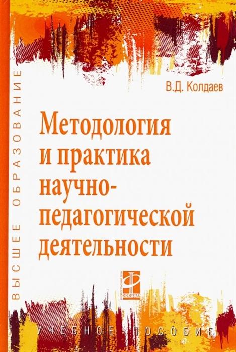 Колдаев В. Методология и практика научно-педагогической деятельности учебное пособие
