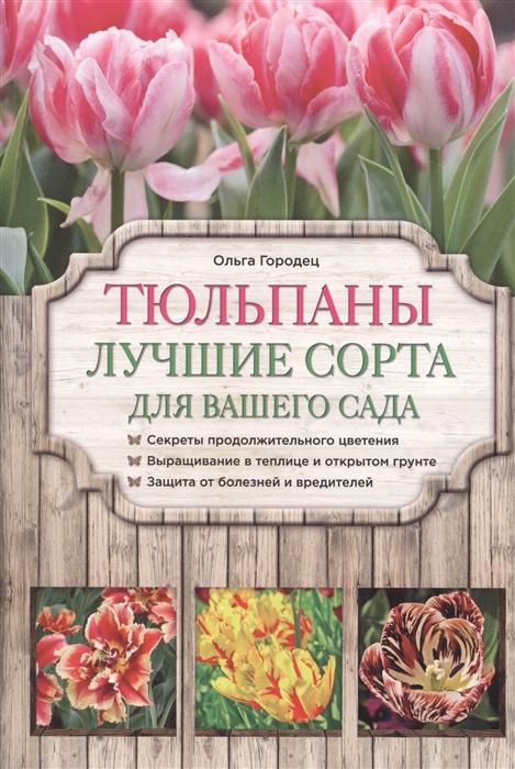 Городец О. Тюльпаны Лучшие сорта для вашего сада городец ольга владимировна красивые хвойные для вашего сада