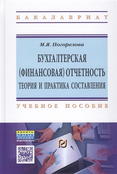 Погорелова М. Бухгалтерская финансовая отчетность Теория и практика составления Учебное пособие