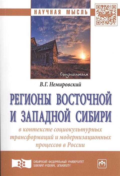 Регионы Восточной и Западной Сибири в контексте социокультурных трансформаций и модернизационных процессов в России монография
