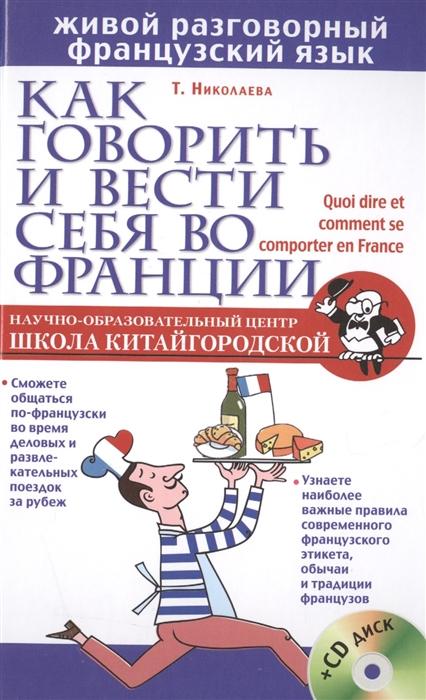 Николаева Т. Как говорить и вести себя во Франции CD татьяна николаева татьяна николаева бах хтк том 2 2 cd