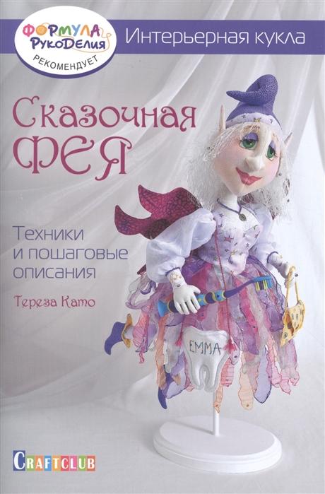Като Т. Интерьерная кукла Сказочная фея Техники и пошаговые описания